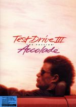 Test Drive III: The Passion cover